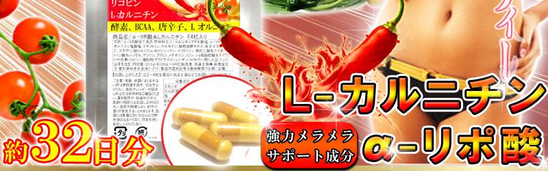 メラメラ燃焼ダイエットサプリメント!フォルスリム7(2)