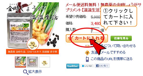 買い物カゴへ商品を追加する方法1