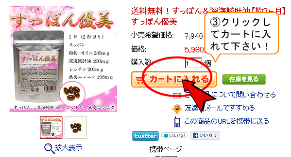 買い物カゴへ商品を追加する方法3